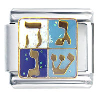 Italian Charms - bracelet hebrew letters italian charms Image.